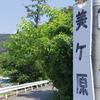 歩く温泉旅