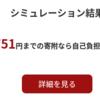 2018年のふるさと納税計画!年収308万円で計算!