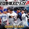【プロ野球スピリッツA】リアルな描写と実名選手でピッチングとバッティングが楽しめる野球ゲーム
