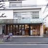 神楽坂【WEEKENDERS COFFEE ALL Right(ウィーケンダーズコーヒー オールライト)】〜本のセレクトショップかもめブックスに併設されているカフェ〜