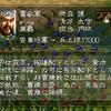 三国志5 武将 臧覇