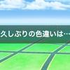 【ポケモンGO】久しぶりに出てきた色違いポケモン…。色違いが出やすい人と出にくい人!?