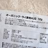ライ麦粉の特徴や全粒粉との違い・栄養価・配合(割合)について