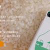 お米が少なくなるとスマホに通知して新しいお米を注文できる、「米びつセンサー」と「米ライフDash」アプリ