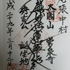 愛知県名古屋市中村区 常泉寺