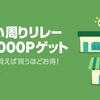 LINEショッピング 今週も総付け最高20%(上限10,000ポイント) 5店までの買い回り店舗数で還元率が上昇
