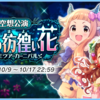 「LIVEツアーカーニバル 空想公園 森の彷徨い花」開催!