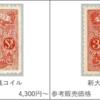 【コイル切手は高値買取??】新大正毛紙3銭コイルとは?