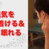 睡眠が深くなるツボ3選と押し方のコツ ~寝つけない、不眠、途中で起きる、日中も眠い悩みに~(動画あり)