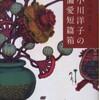 『小川洋子の偏愛短篇箱』小川洋子・編著(河出文庫)
