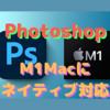 「Adobe Photoshop」「DaVinci Resolve」「1Password」がM1 Macにネイティブ対応!〜結構時間がかかったな…〜