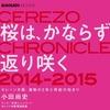 【イベント告知】 「セレッソは、今年こそJ1に戻れるの?そうだ!本を出した小田さんに聞いてみよう!」  開催概要