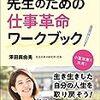【書評】人生が変わる!先生のための仕事革命ワークブック