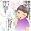 教育関係者への道のり【3】〜はじめの一歩は勇気が必要〜