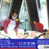 『ママ夢ラジオ福岡』にゲスト出演しました。