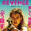 映画「REVENGE リベンジ」の見どころ