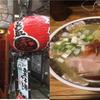 【煮干しラーメン】ゴールデン街凪本館のラーメンと油そば食べ比べ!!