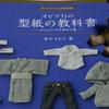 オビツ11向けの男服本が発売している!