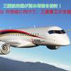 三菱航空機が1000億円の債務超過で資本増強を検討!『MRJ』の完成に向けて、三菱重工が支援へ!!