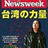 Newsweek (ニューズウィーク日本版) 2020年07月21日号 台湾の力量/日本の勝因は高齢者施設