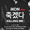 "KILLING ME-iKON新曲フルver 歌詞カナルビで韓国語曲を歌う♪ 和訳意味/読み方/キリングミー/日本語カタカナ/公式MV-アイコン""죽겠다"""