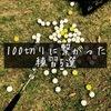 【ゴルフ】100切りにつながった練習5選。コツコツ練習してた過去の自分に感謝。