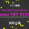 【ライブ感想】miwa THE BESTツアー浜松公演