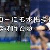 俺、イチローにも本田圭佑にも勝てますけどね