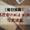 真夜中のMid Night    ~写真投稿~