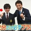 松岡修造さんとお会いすることが多い宇野くん。