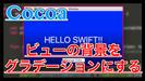 【Swift/Cocoa】ビューの背景にグラデーションをかけるCustomViewの使い方!