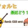 【ただただ】furch g23 srct anthem 10ヶ月目 【愛を語る】