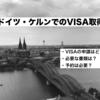 【ドイツ留学】ドイツ・ケルンでのビザ取得について