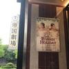 ミュージカル「ローマの休日」感想/2020年10月11日昼(朝夏まなと・平方元基・藤森慎吾)