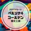 【ゲーム】『PS VITA』セール!『ペルソナ4ゴールデン』購入レポ!