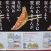 【銀座】ミシュランガイド掲載の「天龍」が2016年3月に移転予定