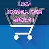 個人輸入転送サービス『JISA』の注文時の住所を確認する方法!