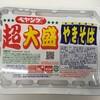 安くてお腹いっぱいになるペヤング超大盛ソースやきそばを買って食べる。^_^ (@ ファミリーマート 西池袋店 - @famima_now in 豊島区, 東京都)