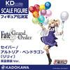 【KADOKAWA フィギュア】『Fate/Grand Order』英霊祭装ver.のアルトリアのフィギュアが登場!ヒロインXは原型公開!!【FGO フィギュア】