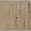 京極導誉書状(『朽木家古文書』55 国立公文書館)