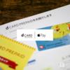 dカードプリペイドをApple Payに設定する|アカウント作成→カード発行→チャージの方法【保存版】