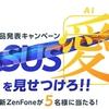 【ASUS zenfone5】5月15日発売決定濃厚!5名プレゼント&全員5000円offキャンペーンも実施