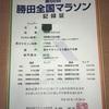 1/28(日)第66回 勝田全国マラソン