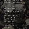 【シノアリス】 衝動篇 (いばら姫・赤ずきん) クロスストーリー 三章 ストーリー ※ネタバレ