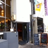 円頓寺商店街の「西アサヒ」でタマゴサンド