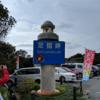 2月24日:足摺岬