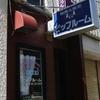 軽食&喫茶 ビップルーム/北海道室蘭市