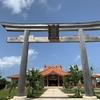 国内最南端の神社 宮古神社で御朱印をいただきました