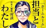 【担当とわたし】『ホームルーム』千代×担当編集対談