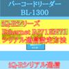 【上級編】EthernetユニットRJ71EN71シリアル通信設定方法 バーコードリーダー GX Works3
